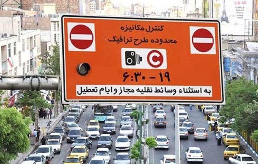 معین عوارض ورود به محدوده طرح ترافیک و کنترل آلودگی هوا در سال 99
