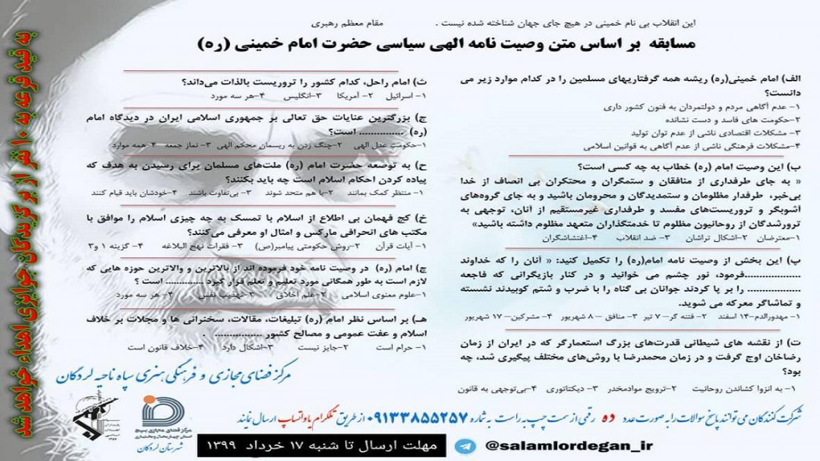مسابقه کتابخوانی وصیتنامه امام خمینی (ره) برگزار می گردد