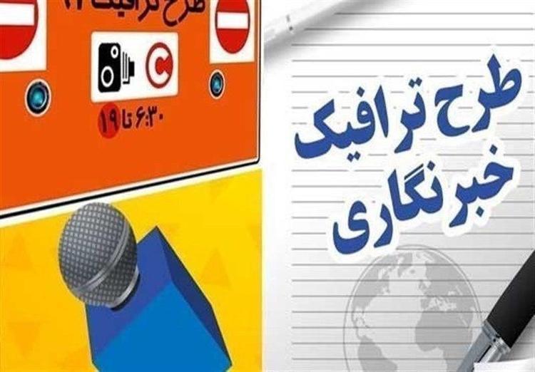 سهمیه طرح ترافیک خبرنگاران معین شد