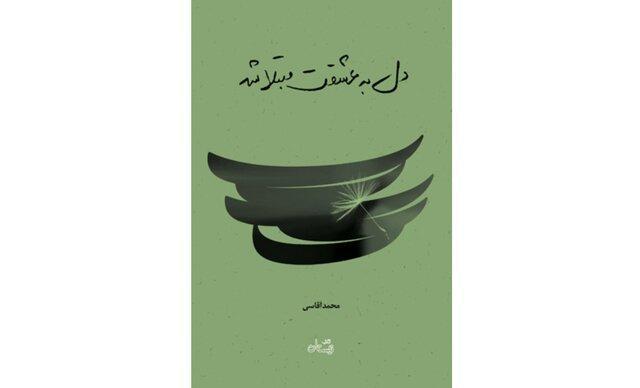 دل به عشقت مبتلا شد در بازار کتاب