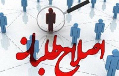 تشکیلات جدید اصلاح طلبان برای انتخابات 1400