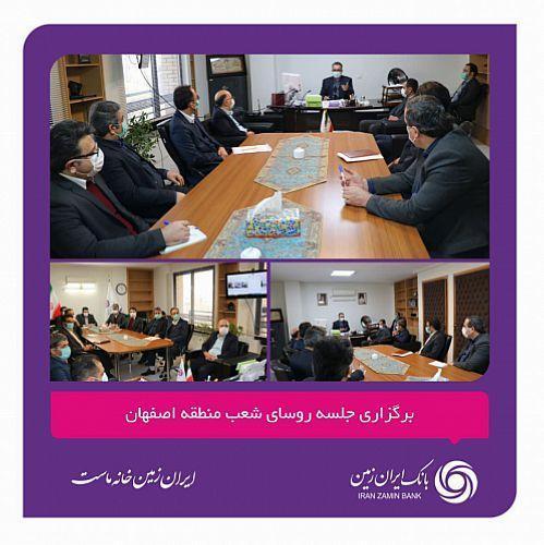 برگزاری جلسه روسای شعب منطقه اصفهان