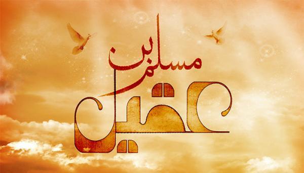 توسل به حضرت مسلم ابن عقیل (ع)؛ سفیر بی سر امام حسین (ع)