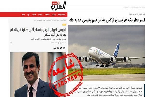 خبر هدیه هواپیمای تجملاتی امیر قطر به رئیسی فیک از آب در آمد
