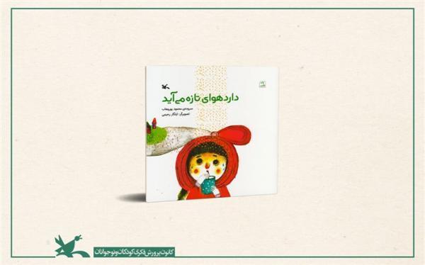 دارد هوای تازه می آید سروده محمود پوروهاب منتشر شد