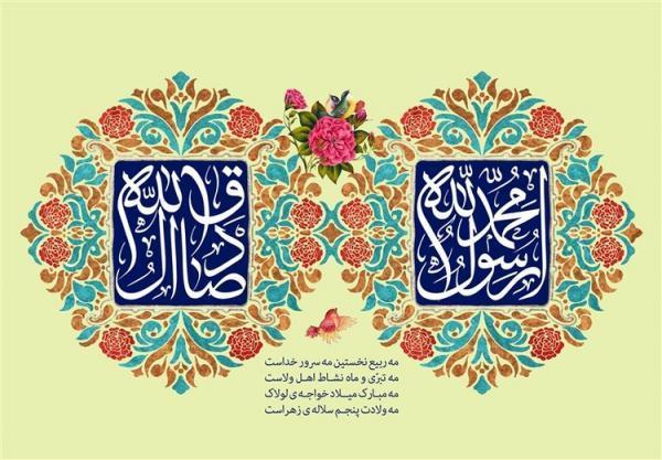 اس ام اس و پیام تبریک به مناسبت ولادت حضرت محمد و امام جعفر صادق